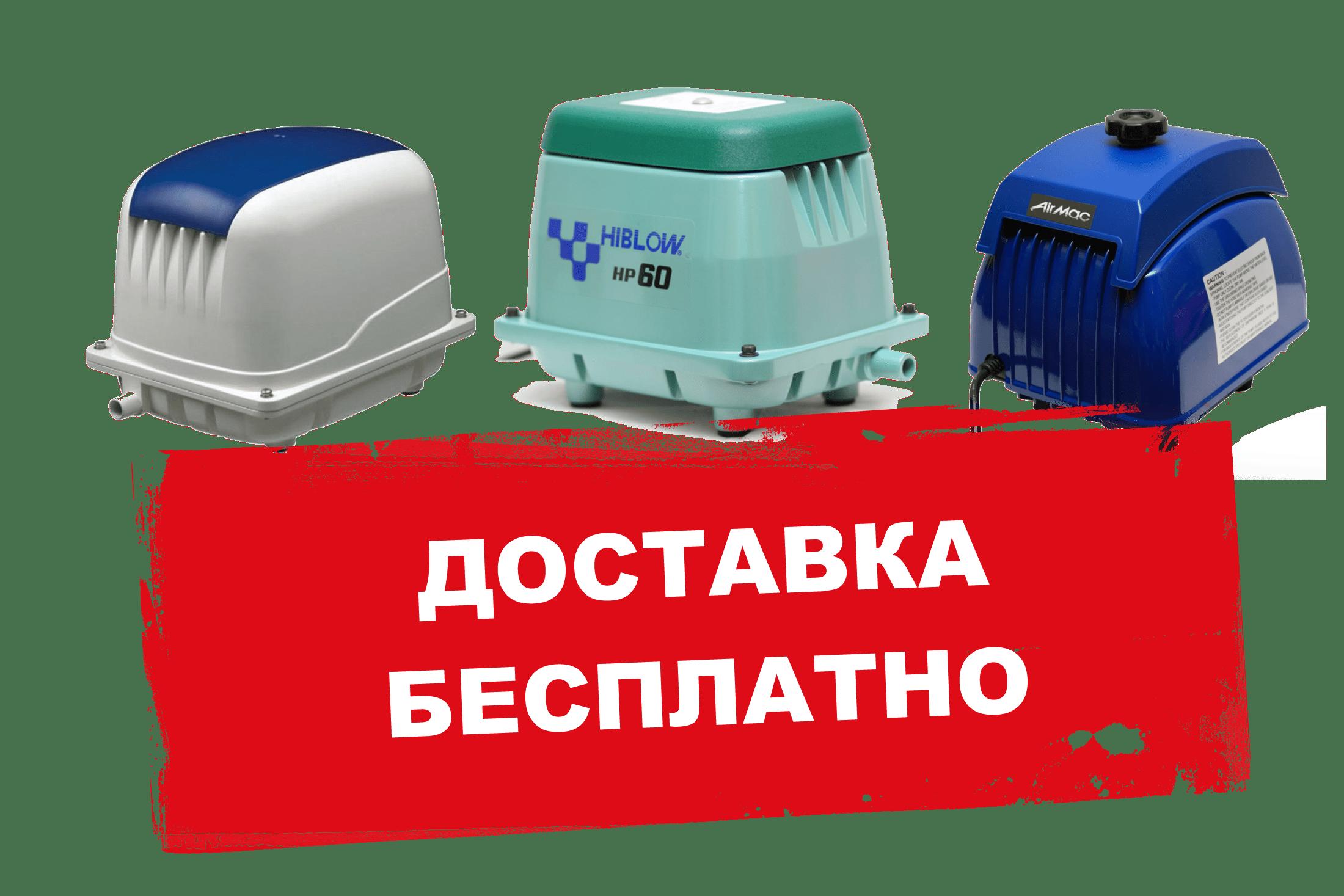 Компрессоры Hiblow HP для септика и пруда